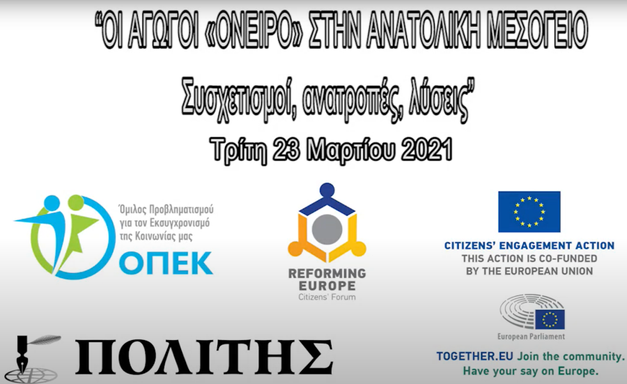 Harry Tzimitras together with Charles Ellinas and Kyriakos Pierides in a OPEK Citizens Forum Web Discussion (in Greek)