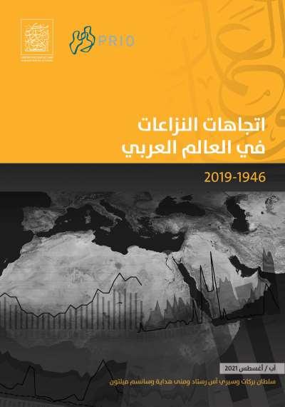 اتجاهات النزاعات في العالم العربي