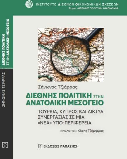Βιβλιοπαρουσίαση: Διεθνής Πολιτική στην Ανατολική Μεσόγειο